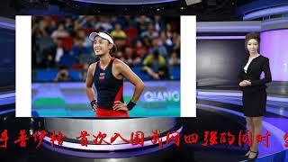 首进超五赛4强!王蔷斩获生涯最重大胜利,世界排名将进入TOP30