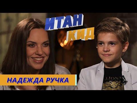 Надя Ручка /