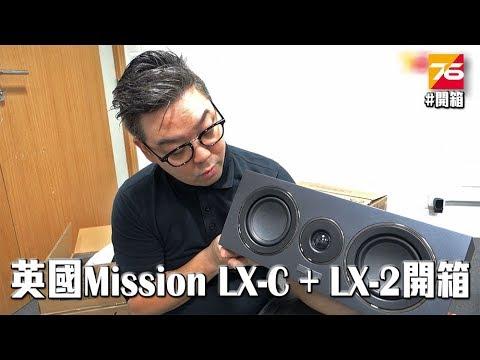 英國 Mission LX-C + LX-2 開箱 | Post76 影音玩樂網 | https://post76.hk
