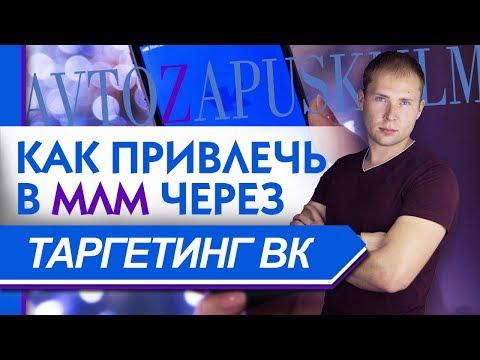 Таргетинг ВКонтакте для МЛМ. Секретные фишки привлечения людей