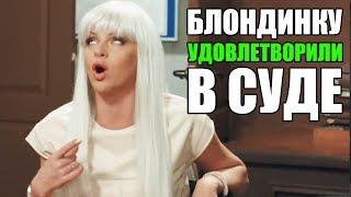 Блондинка против директора автосалона в суде - подборка смешных приколов 2018 - На Троих ЛУЧШЕЕ