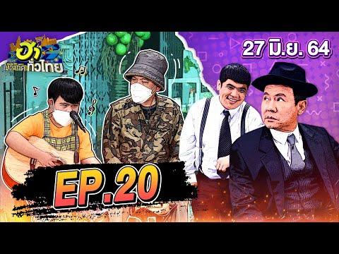 ฮาไม่จำกัดทั่วไทย   EP.20   27 มิ.ย. 64 [FULL]