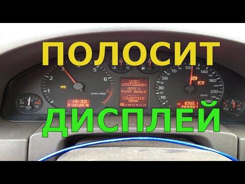 AUDI A6 разборка приборной панели VDO и замена экрана БК