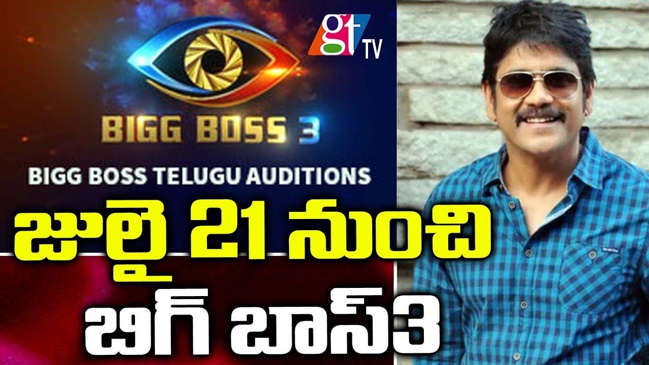 Bigg Boss Telugu Season 3 to Start In July 21st 2019   Nagarjuna   Big Boss  Telugu   GT TV