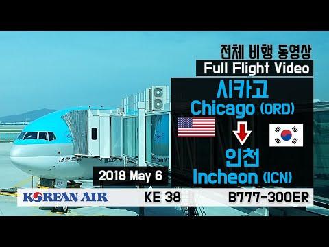 시카고-인천 (ORD-ICN), 대한항공 (KE038), B777-300ER 전체비행영상