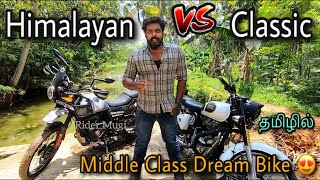 Royal Enfield Dream for Middle Class | Classic 350 Vs Himalayan | Pros & Cons Tamil | Rider Mugi