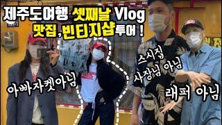 제주도여행 셋째날 Vlog 맛집,빈티지샵 투어 !!