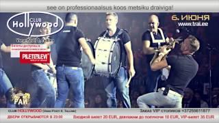 Танцевальный Pай 65 (Tantsuparadiis 65) / DRUM TIME (St. Peterburg) 6 июня в клубе HOLLYWOOD-рекламa