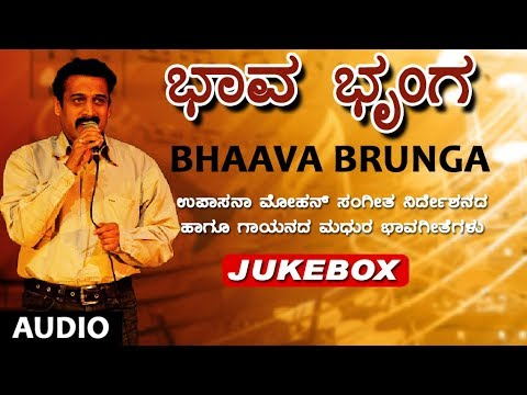 Bhaava Brunga || O Madhura Manase || Kannada Bhavageethegalu || Upasana Mohan || Kannada Folk Songs