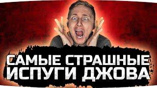 САМЫЕ СТРАШНЫЕ ИСПУГИ ДЖОВА В ХОРРОРАХ ● Обоссался от страха!