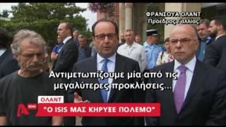 Τζιχαντιστές σκότωσαν ιερέα στη Γαλλία