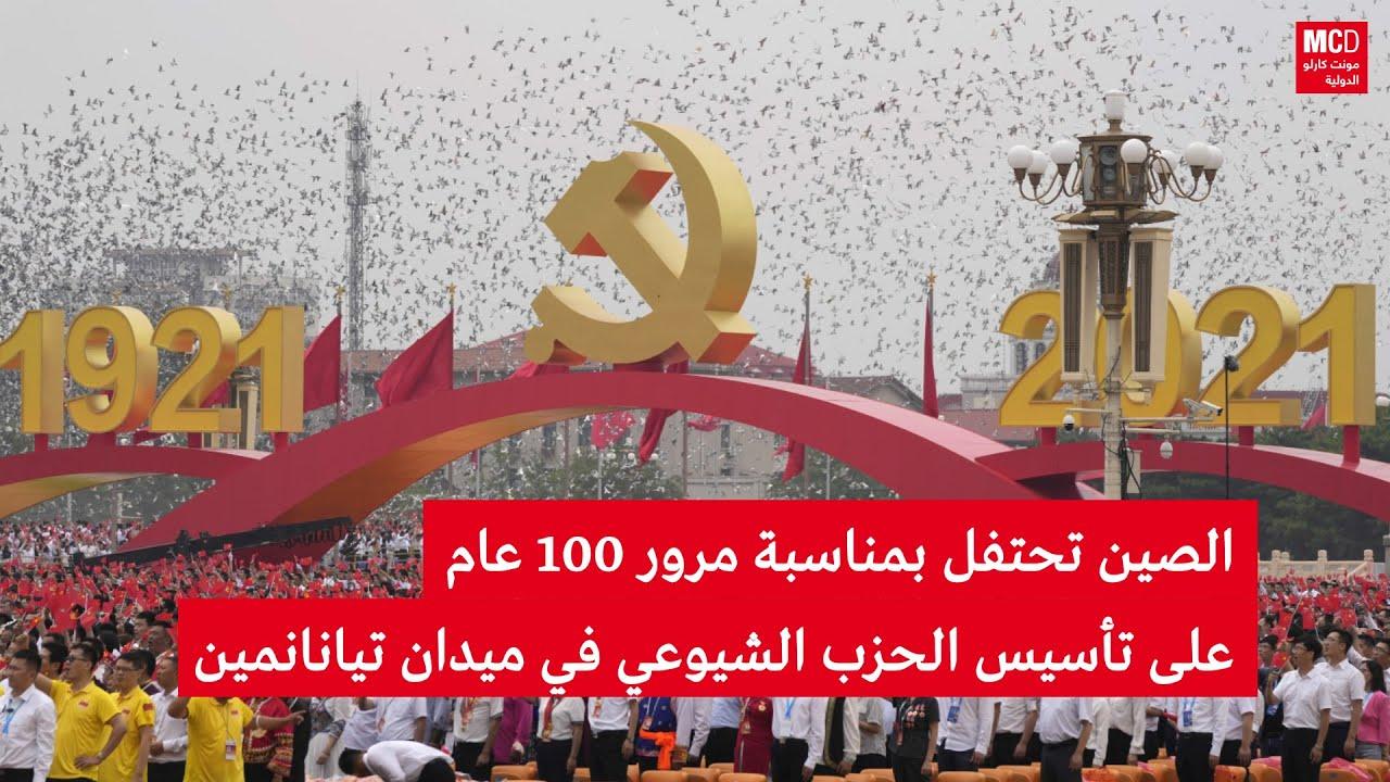الصين تحتفل بمناسبة مرور 100 عام على تأسيس الحزب الشيوعي في ميدان تيانانمين