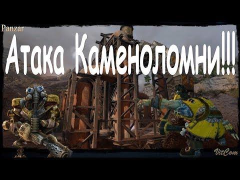 видео: panzar. Атака Каменоломни!!!