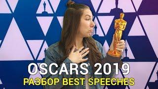 OSCAR 2019. Разбор речей лауреатов на английском | Lady Gaga, Mahershala Ali, Hannah Beachler