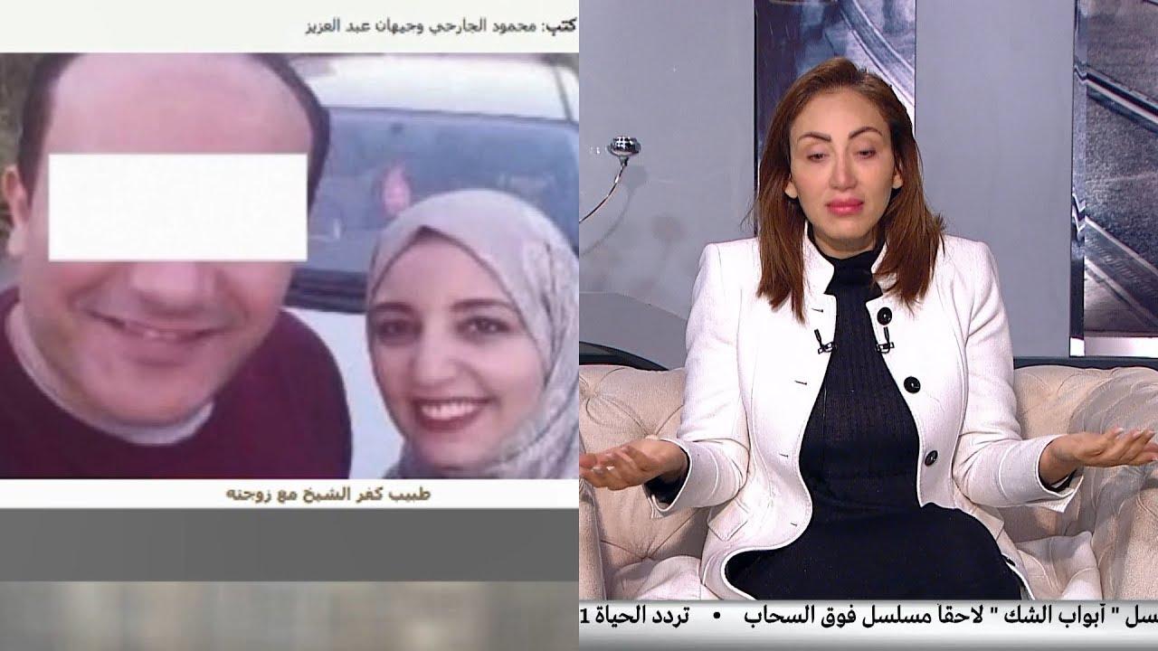 الحكم على طبيب كفر الشيخ المتهم بقتل زوجته وأطفاله الثلاثة.. رد ناري من ريهام سعيد