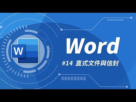 Word 基礎教學14:直式文書& 直式信封設定