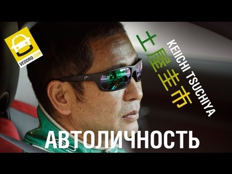 Кейчи Тсучия -  Drift King / Король дрифта - Автоличность ep09 - Veddro.com