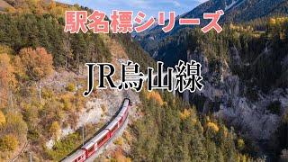 ##35 JR烏山線【栃木の8駅名標・イッキ見しようゼ】