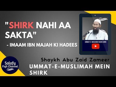 Ibn Majah ki Hadees - Shirk nahi aa sakta hai | Abu Zaid Zameer