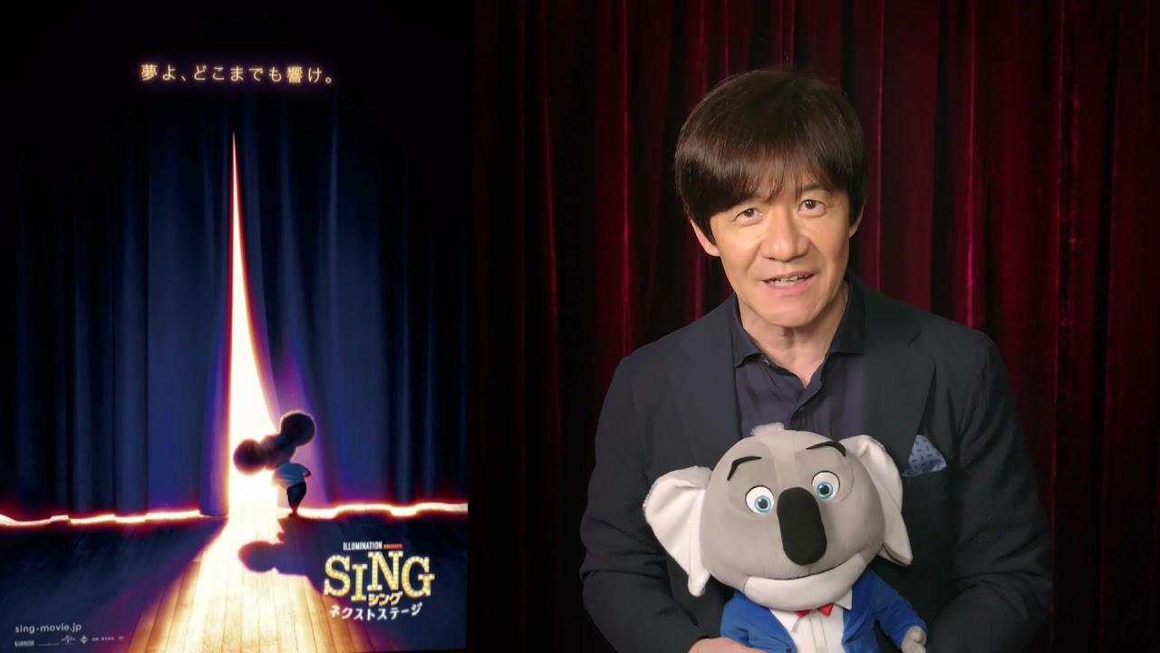 『SING/シング:ネクストステージ』内村さんコメント&日本限定特報映像