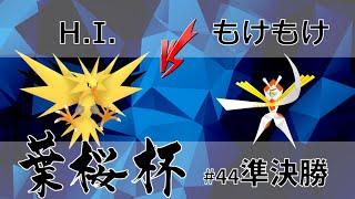 【ポケモン剣盾】第44回葉桜杯 準決勝 H.I. VS もけもけ