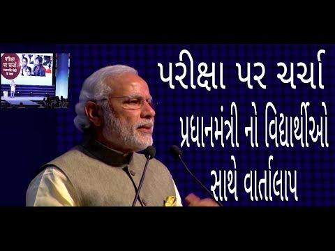 Parixa Pe Charcha - Narendra Modi  Prime Minister of INDIA Inspirational speech