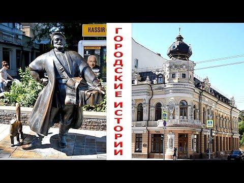 Ростов купеческий. Городские истории. Старинный особняк. Кот ученый