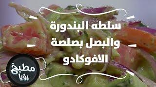 سلطه البندورة والبصل بصلصة الافوكادو - نضال البريحي
