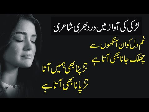 Best Female Voice Urdu Poetry|Gham-E-Dil Ko In Aankhon Se|Latest Sad Urdu Poety