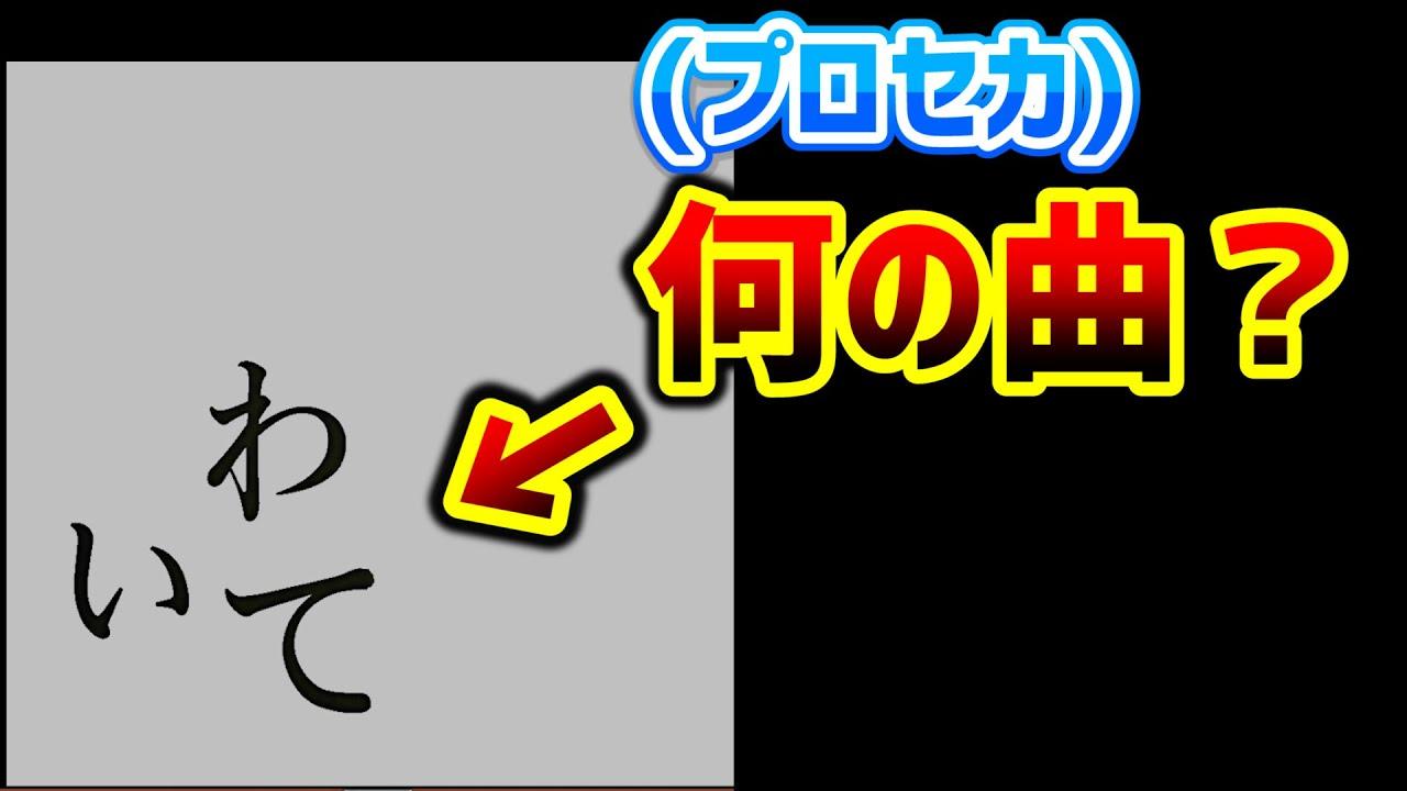 【プロセカ】このジャケット何の曲!? プロセカジャケットクイズ(タイムショック風)【プロジェクトセカイ カラフルステージ! feat. 初音ミク/音ゲー】
