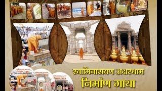 Swaminarayan Akshardham: Divine Moments with Pramukh Swami Maharaj