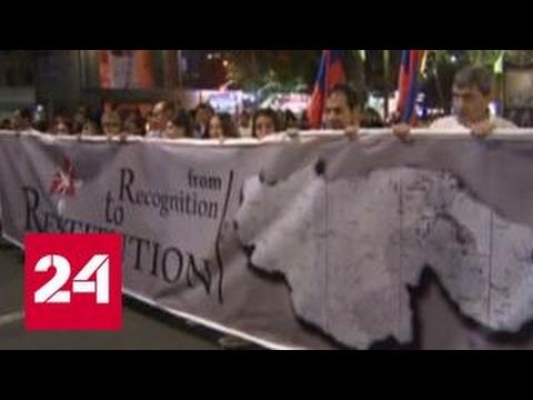 Армения вспоминает жертв геноцида в Османской империи
