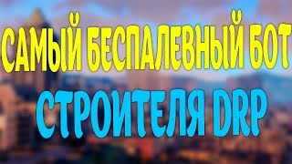 САМЫЙ БЕСПАЛЕВНЫЙ БОТ СТРОИТЕЛЯ DRP / 2018
