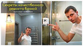 ТОП-10 РЕШЕНИЙ ДЛЯ КАЧЕСТВЕННОГО РЕМОНТА ВАННОЙ КОМНАТЫ. Гарант-Ремонт