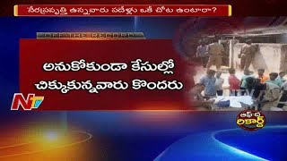 Is Telangana Govt's Nerasthula Samagra Survey Successful? || Off The Record || NTV