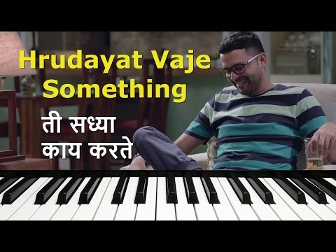 Ti Saddhya Kay Karte songs (Instrumental)