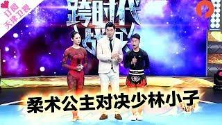 《跨时代战书》20171201:柔术公主对决少林小子