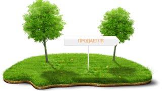 4. Как выбрать и приобрести земельный участок?(, 2015-01-29T16:45:00.000Z)