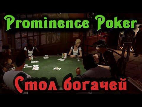 Prominence Poker - СТОЛ богачей