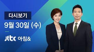 2020년 9월 30일 (수) JTBC 아침& 다시보기 - 추석 연휴 첫날 귀성 차량 늘어나