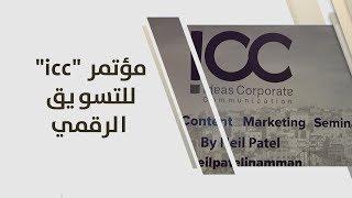 """مؤتمر """"icc"""" للتسويق الرقمي"""