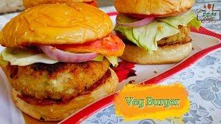 Aloo Tikki Burger Recipe || How To Make Veg Burger