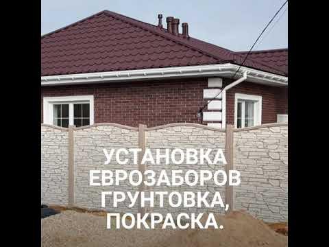 Харьков-БЕТОН - производство еврозаборов и тротуарной плитки в .