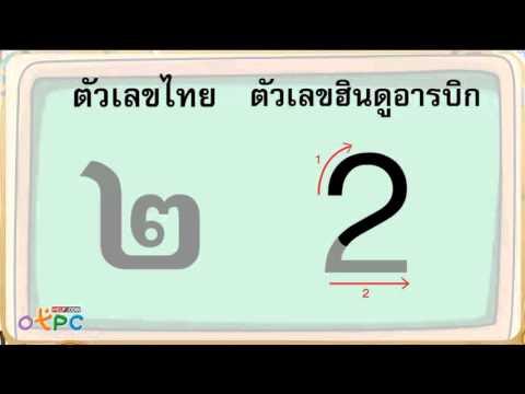 ฝึกเขียน เลขไทยและเลขฮินดูอารบิก - สื่อการเรียนการสอน ภาษาไทย ป.2