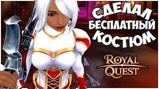 Royal Quest - Я ТЕПЕРЬ В КОСТЮМЕ!