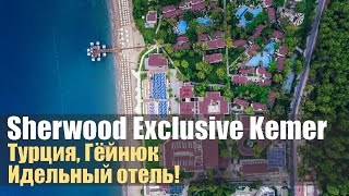 Идеальный отель Sherwood Exclusive Kemer 5 Турция Кемер Гёйнюк