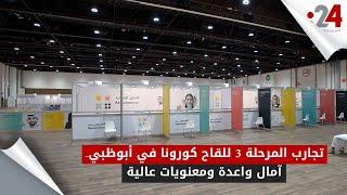 تجارب المرحلة 3 للقاح كورونا في أبوظبي   آمال واعدة ومعنويات عالية