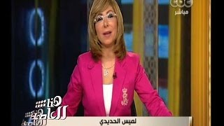 Join and Follow us on : Website : http://cbc-eg.com/cbc YouTube : http://www.youtube.com/cbcegypt Facebook : http://www.facebook.com/cbcegypt Google+: ...