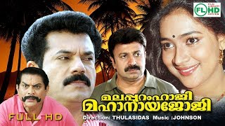 Malayalam comedy full movie | Malapuram Haji Mahanaya Joji | Mukesh | Jagathy others