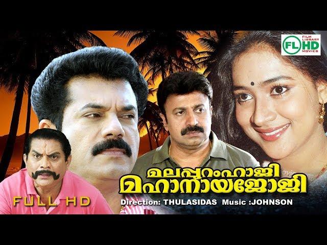 Malayalam comedy full movie   Malapuram Haji Mahanaya Joji   Mukesh   Jagathy others